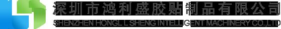 深圳市鸿利盛胶贴制品有限公司
